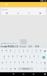 Google Cantonese Input - screenshot thumbnail