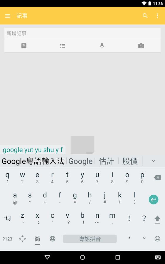 Google Cantonese Input - screenshot