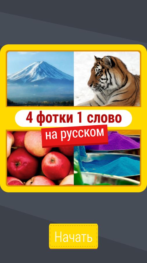 Угадай слово ответы 4 фотки 1 слово