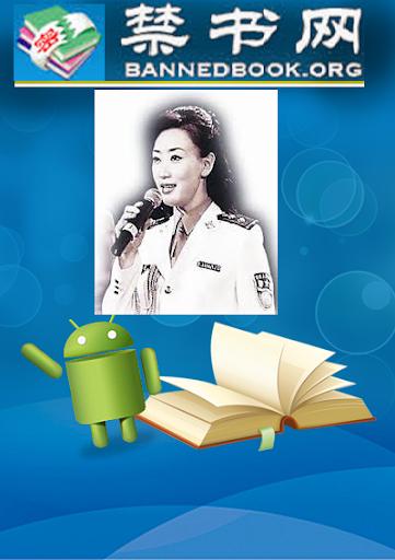 《40高官公共情妇:公安部头号警花王菲》