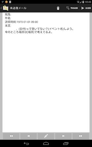 玩工具App|メールなメーリス免費|APP試玩