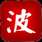 波汉—波兰语汉语与汉语波兰语词典 icon