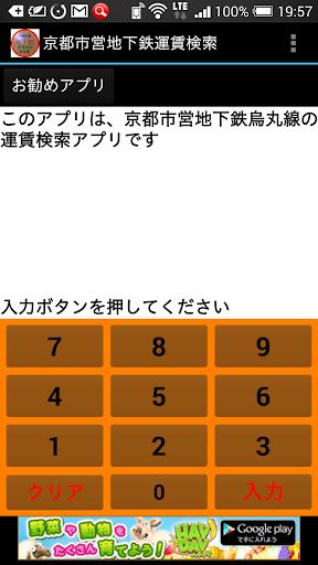 【免費工具App】京都市営地下鉄運賃検索(烏丸線)-APP點子