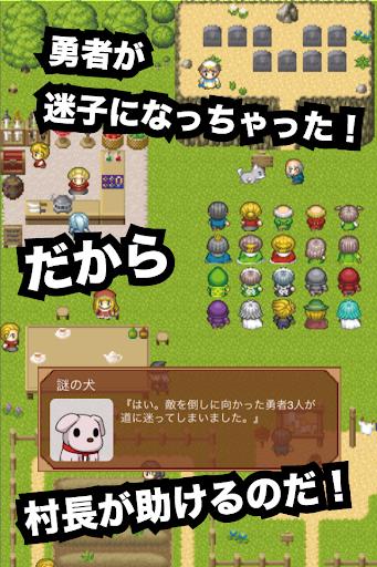 【パズル】迷子勇者と村長 ~高齢化社会への警鐘~