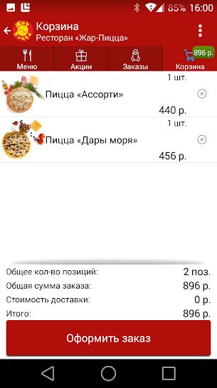 Ресторан «Жар Пицца»