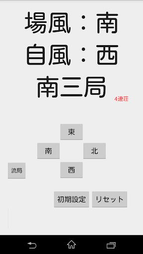 初心者用麻雀補助アプリ