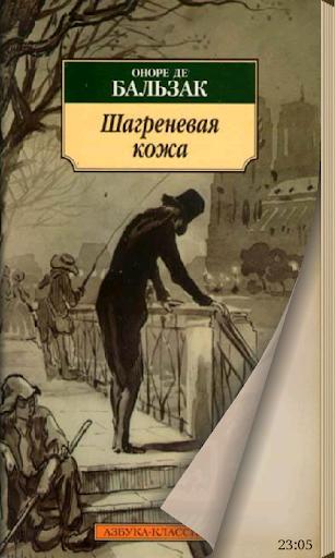 Шагреневая кожа Оноре Бальзак