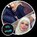 بنات فيسبوك جميلات icon