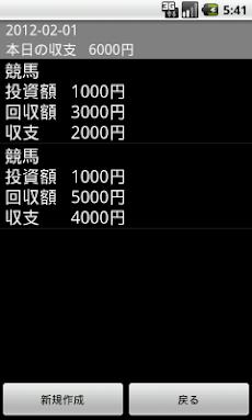 シンプル収支表のおすすめ画像4