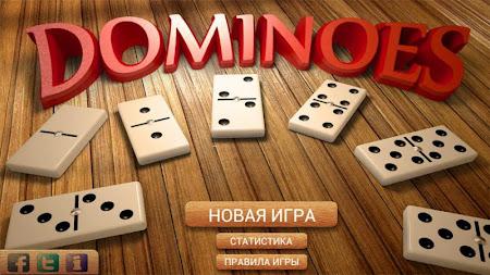 Dominoes Elite 5.31 screenshot 234160