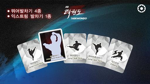 AR Jump Kick|玩運動App免費|玩APPs