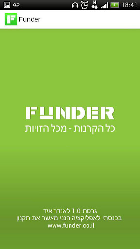 פאנדר Funder קרנות נאמנות