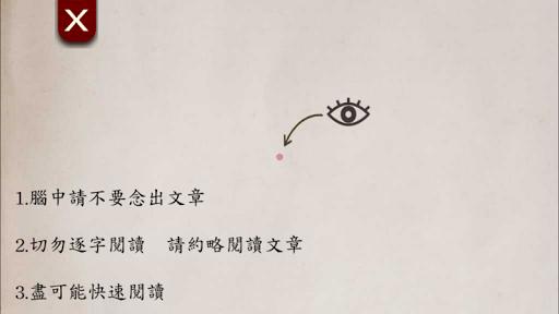 【免費教育App】速讀訓練MAX 傳統中文-APP點子