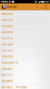 成语词典汉典zdic.net