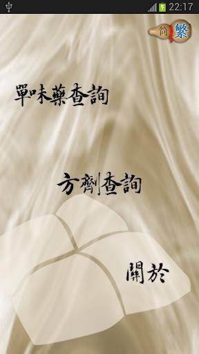 中醫生活-付費版