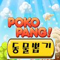 포코팡 동물뽑기 icon