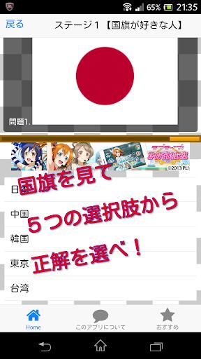 【免費教育App】国旗マスターへの道-改--APP點子