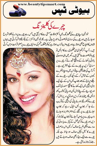 Desi Totkay for Beauty