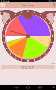 Planning Chart Zoozoo Lite