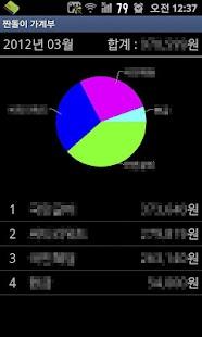 짠돌이 가계부 - screenshot thumbnail