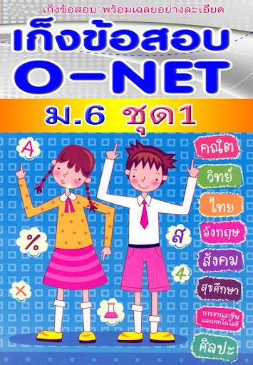 ม.6 ข้อสอบ o-net ชุด1พร้อมเฉลย