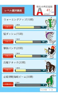 青森県民の証- screenshot thumbnail