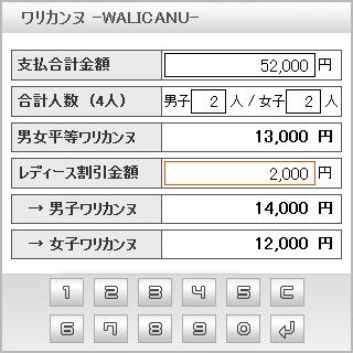 ワリカンヌ -わりかん計算アプリ-