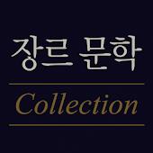 장르 문학 컬렉션