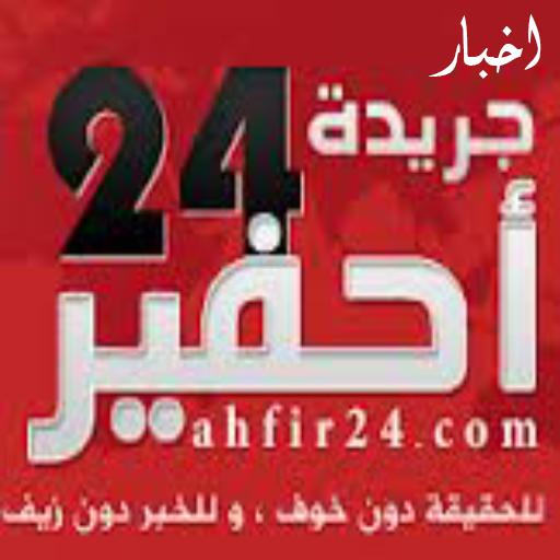 احفير24