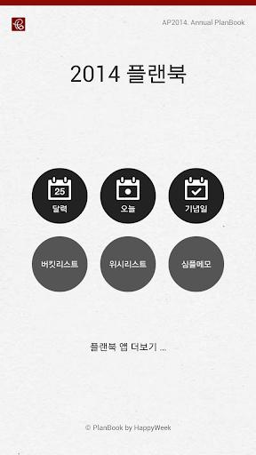 2014 플랜북 - 달력 다이어리 플래너