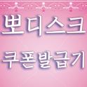 뽀디스크 무료쿠폰 발급기 logo