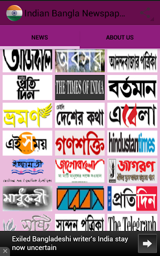 Indian Bangla Newspapers