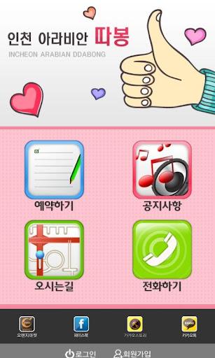 인천 아라비안 따봉1
