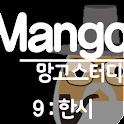 망고스터디 9:한시 고전문학해설 수능언어영역ebs공부 logo