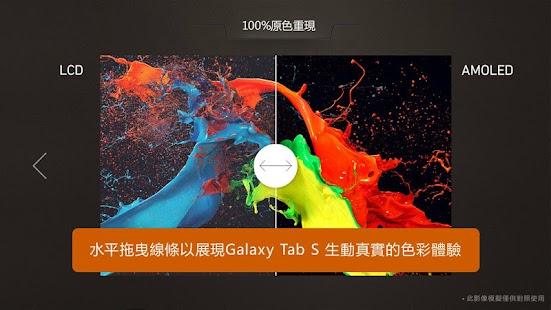 免費下載生活APP|GALAXY Tab S 體驗 app開箱文|APP開箱王