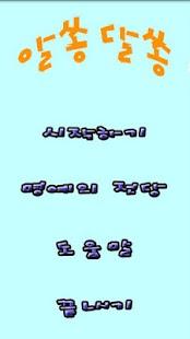 알쏭달쏭 짝맞추기- screenshot thumbnail