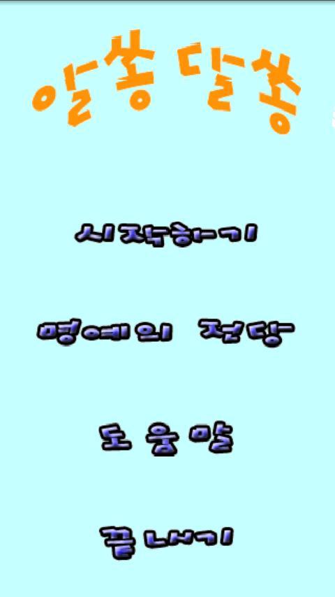 알쏭달쏭 짝맞추기- screenshot