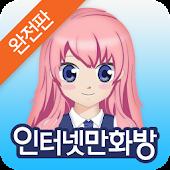 인터넷만화방 만화 웹툰 무료만화 무료웹툰 성인만화