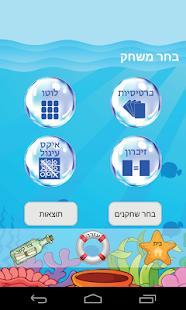 הגייה-גע: משחקי הגייה במסך מגע - náhled