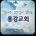 용강교회 icon