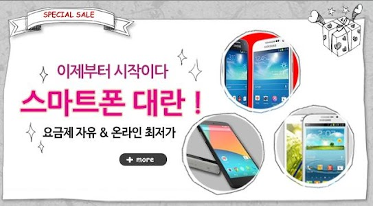 폰마켓 ponmarket screenshot 2