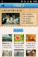 Screenshot of 草根影音