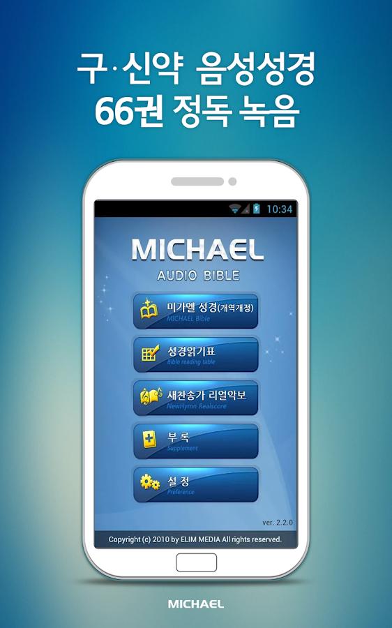 미가엘 성경 시험판 (개역개정) - screenshot