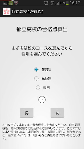 玩教育App 都立高校合格へのアドバイザー(2015年度バージョン)免費 APP試玩