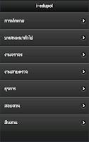 Screenshot of i-edupol
