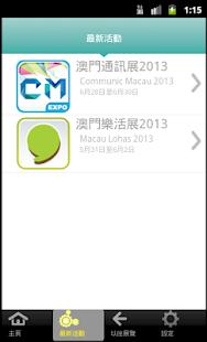 中國澳門廣告展覽