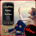 مكالمات دولية مجانية icon