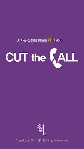 컷더콜 - 시간별전화차단 전화차단 회의중전화차단