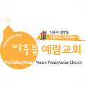 마중물 예람교회 logo