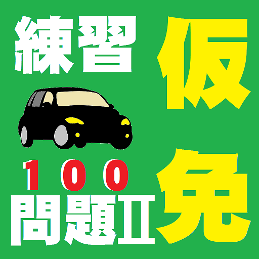 仮免学科100練習問題2 娛樂 App LOGO-APP試玩